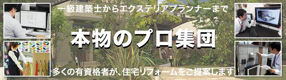 ジョイフル本田リフォーム 一級建築士からエクステリアプランナーなど多くの有資格者が、住宅リフォームをご提案します「本物のプロ集団」