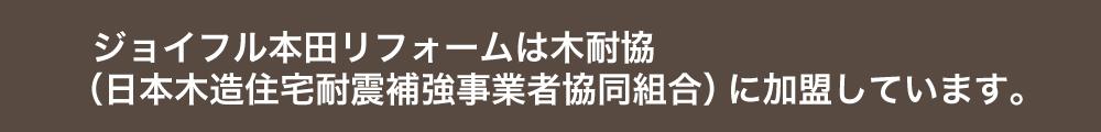 ジョイフル本田リフォームは木耐協 (日本木造住宅耐震補強事業者協同組合)に加盟しています。