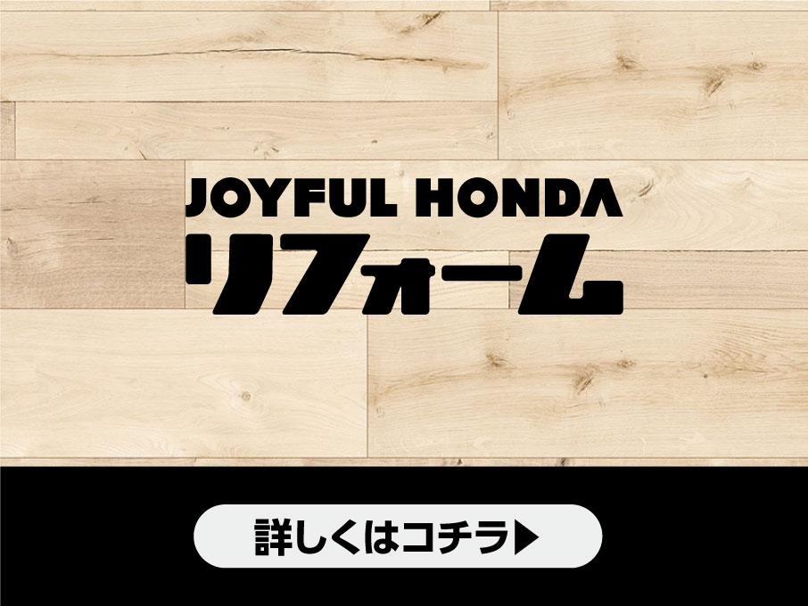 JOYFUL HONDA リフォーム 詳しくはコチラ